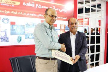 تفاهم نامه همکاری شرکت فولاد خوزستان